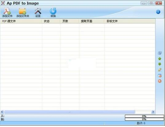 pdf转jpg软件(AP PDF to IMAGE) v4.2免费版