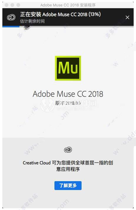 adobe muse cc 2018 for mac v2018.1.0.266中文版