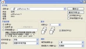 pdfFactory Pro(虚拟打印机) v7.02中文版 附注册码