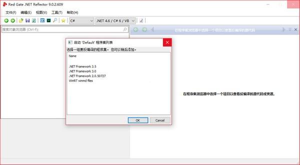 Red Gate .NET Reflector(.NET反编译软件)