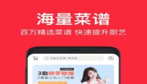 香哈菜谱安卓版v7.1.0下载