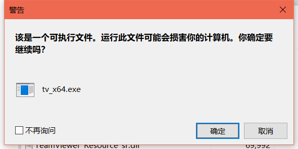 TeamViewer Portable远程控制下载 v14.6.2452.0绿色中文版
