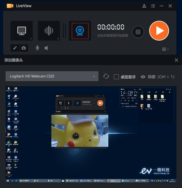 LiveView中文版下载