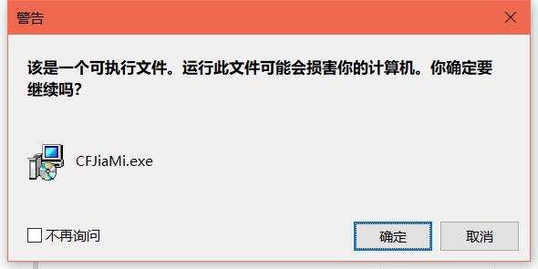 超凡文件夹加密软件破解版下载
