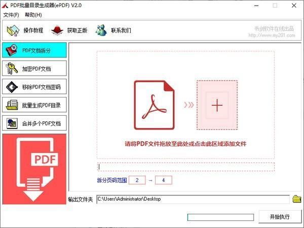 PDF批量目录生成器(ePDF)