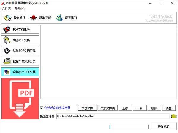 PDF批量目录生成器破解版下载