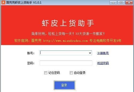 面兜兜虾皮上货助手 v1.0.3官方版