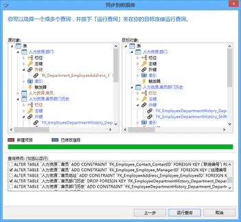 Navicat Data Modeler v3.0.1中文版