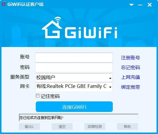 GiWiFi认证客户端