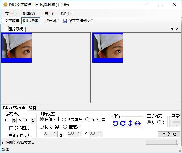 图片文字取模软件破解版下载
