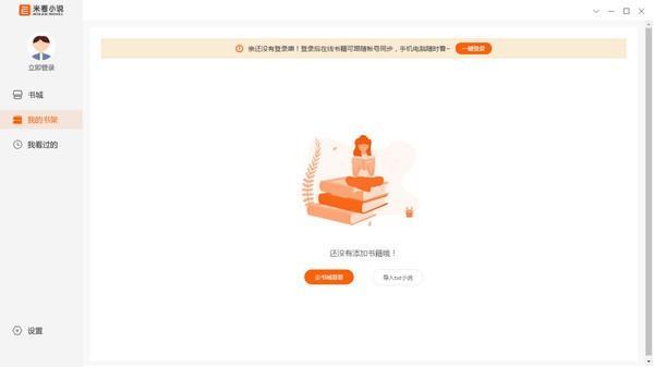 米看小说免费版下载