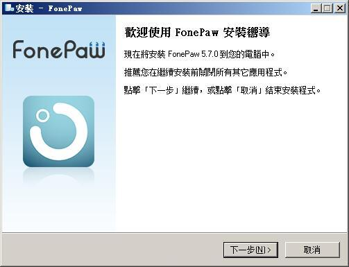 FonePaw iPhone Data Recovery(iphone数据恢复工具) v6.5.0免费版