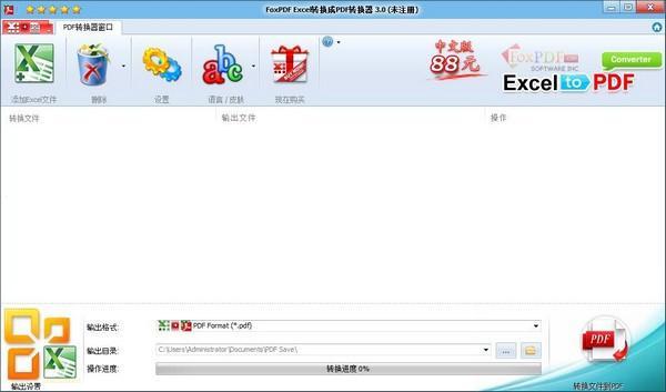Foxpdf Excel to PDF Converter(Excel转PDF转换工具)