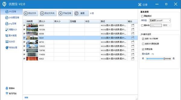 优图宝软件中文版下载