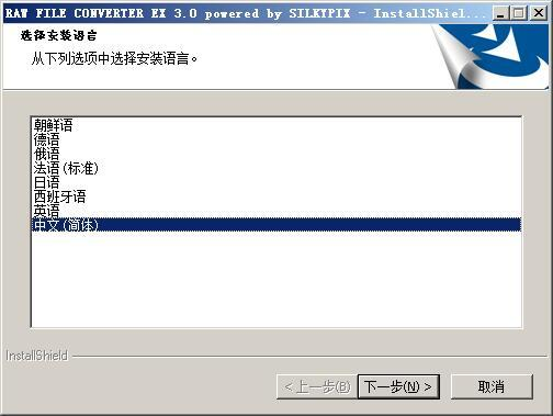 RAW FILE CONVERTER EX 3.0(富士相机RAW软件) 官方中文版