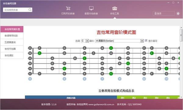 吉他谱阅览器 v1.1.6免费版