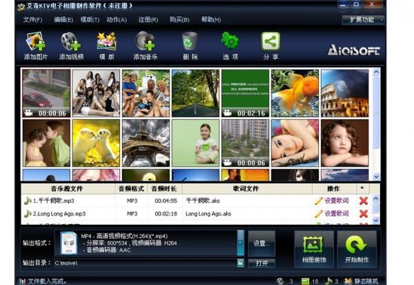艾奇KTV电子相册制作软件 v6.10.201官方版