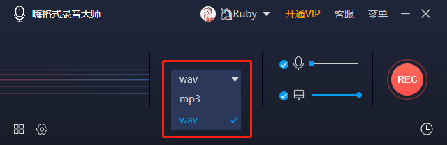 嗨格式录音大师 v1.0.15.1105官方pc版