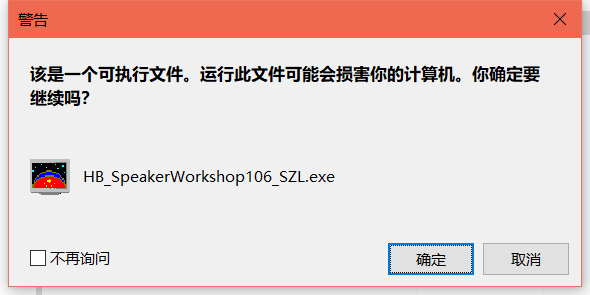 Speaker WorkShop破解版下载