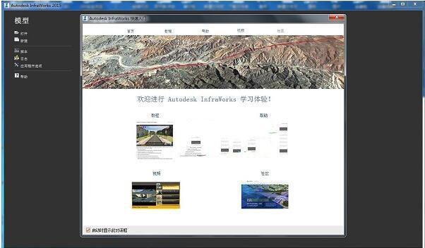 Autodesk InfraWorks 2015 64位版 附安装教程