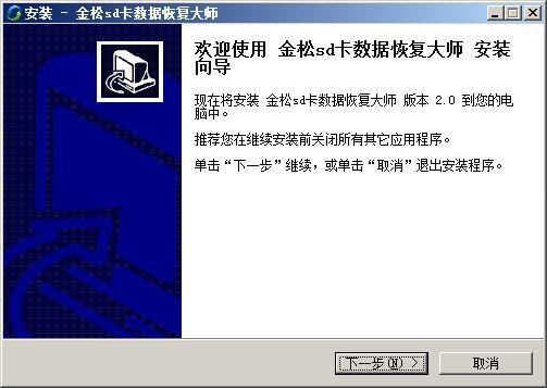 金松sd卡数据恢复大师 v2.0免费版