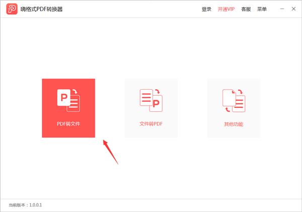 嗨格式PDF转Word转换器 v1.0.0.12免费版