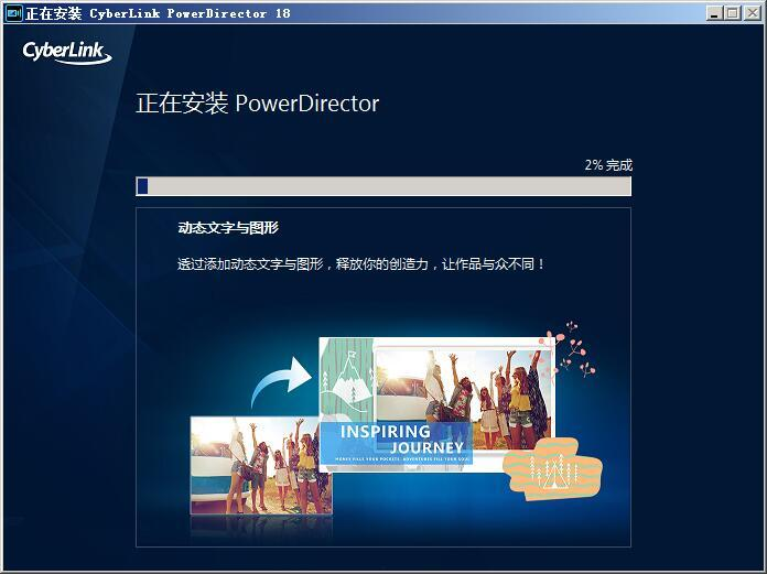 威力导演18(PowerDirector Ultimate) v18.0.2028.0中文破解版