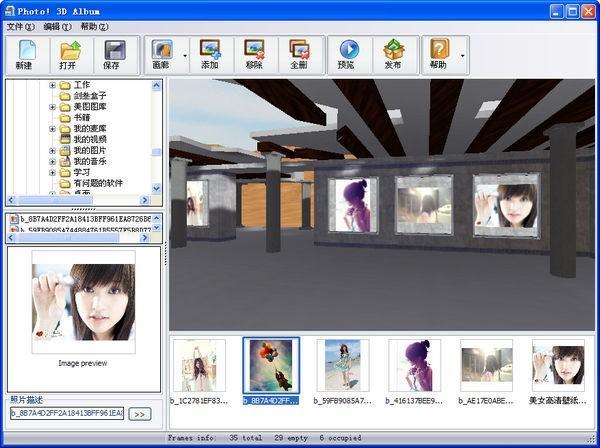 3d电子相册制作软件(Photo 3D Album) v1.2绿色版