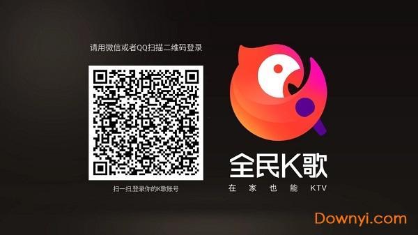 全民k歌电视版 v3.6.4.1 安卓版 0