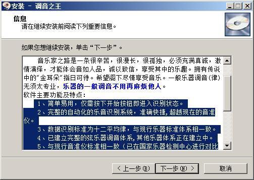 调音之王 v7.3.68免费版