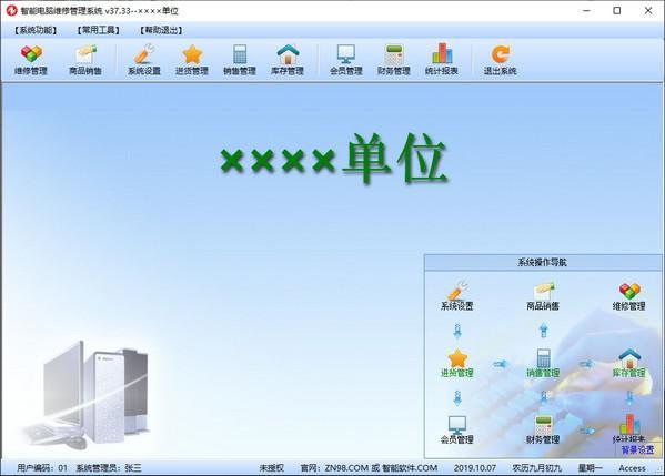 智能电脑维修管理系统免费版下载