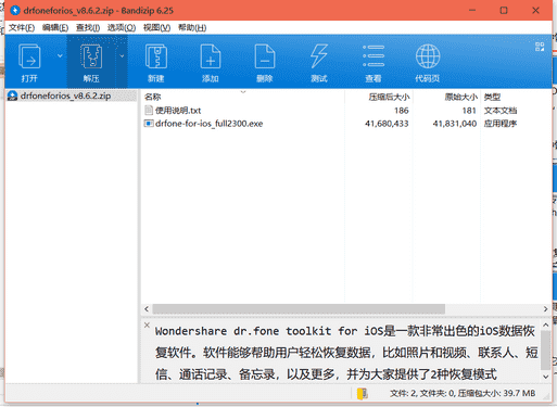 Wondershare dr.fone toolkit for iOS免费版下载