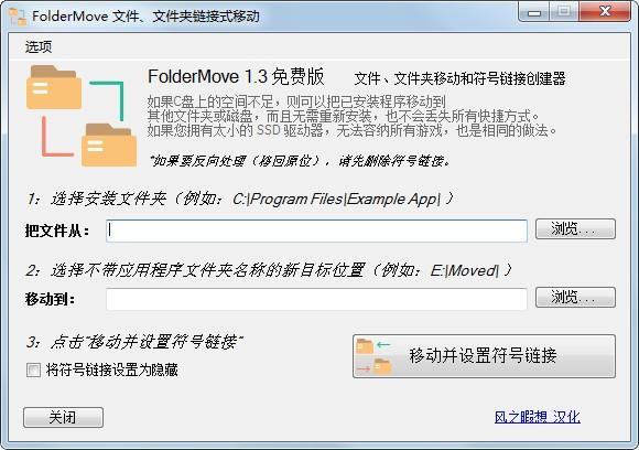 FolderMove免费版下载