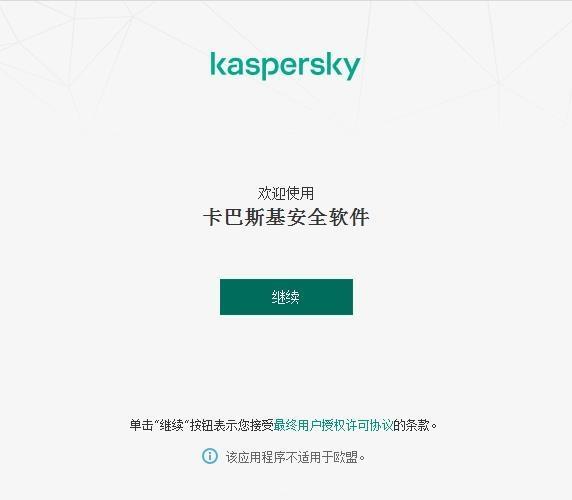 卡巴斯基2020免费版下载