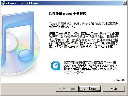 iTunes9.0官方版本
