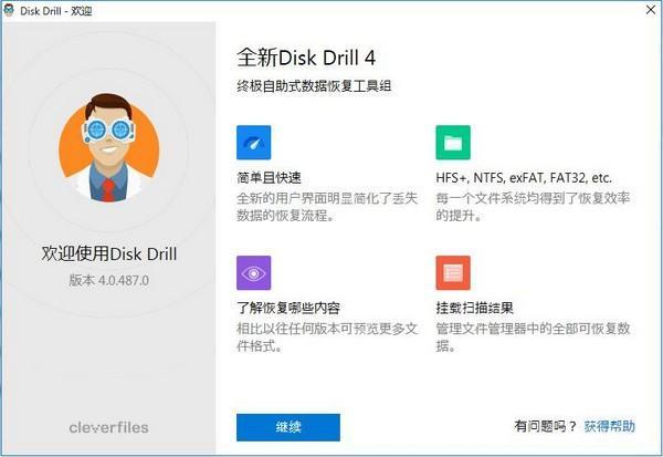 Disk Drill免费版下载