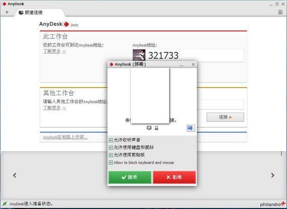 anydesk中文版