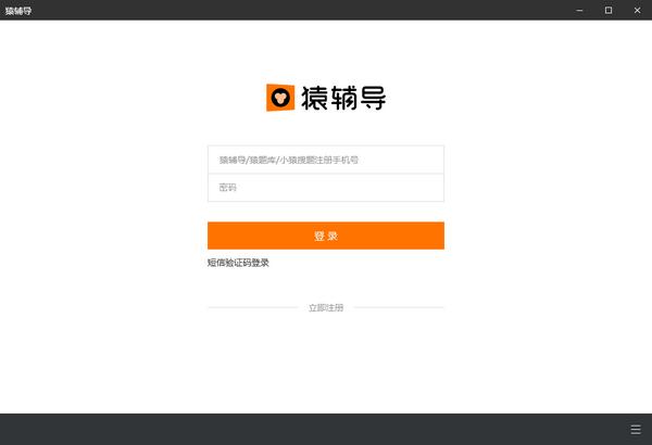 猿辅导中文版下载