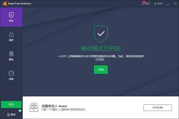 Avast!杀毒软件免费版下载