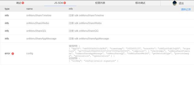 模拟访问微信网页工具