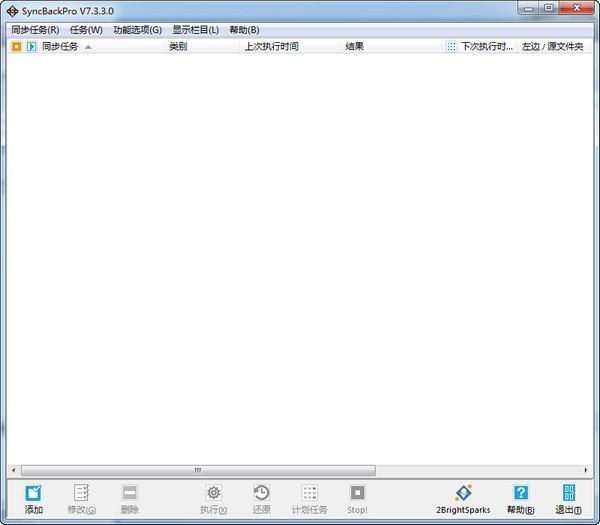 SyncBack Pro中文版下载