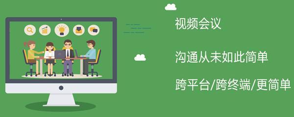 博视视频会议系统免费版下载
