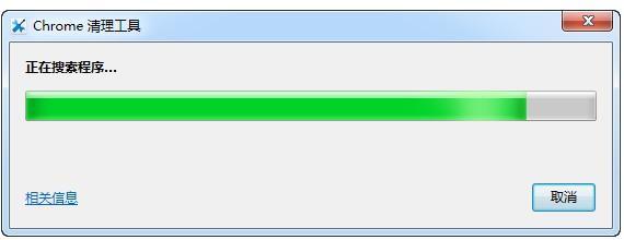 Chrome清理工具中文版下载