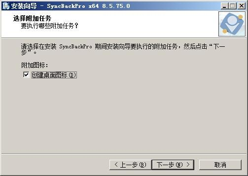 2BrightSparks SyncBackPro(文件同步备份软件) v9.0.5.0中文版