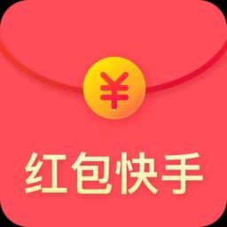 红包快手光速版下载 v4.3.0