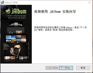 JAlbum破解版下载