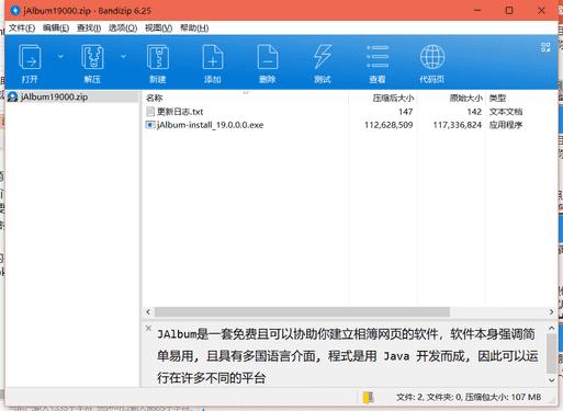 JAlbum网络相册制作软件下载 v18.3.1.0绿色免费版
