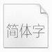 方正兰亭(超细黑简体字体)下载
