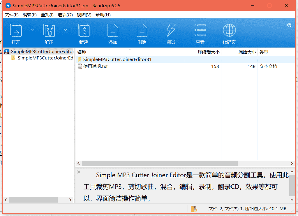 Simple MP3 Cutter Joiner Editor MP3分割合并工具下载 v3.1绿色中文版