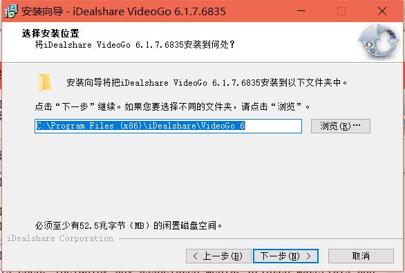 iDealshare VideoGo免费版下载